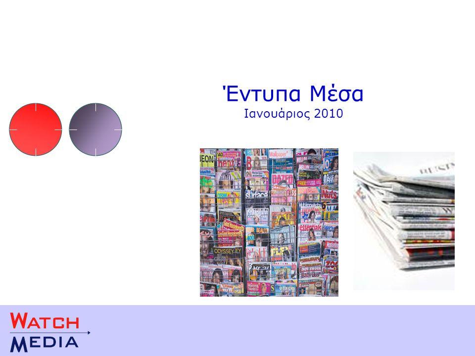 Έντυπα Μέσα Ιανουάριος 2010