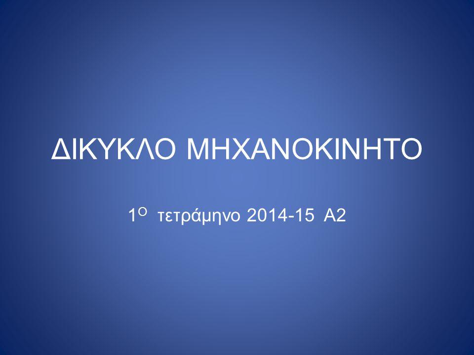ΔΙΚΥΚΛΟ ΜΗΧΑΝΟΚΙΝΗΤΟ 1 Ο τετράμηνο 2014-15 Α2