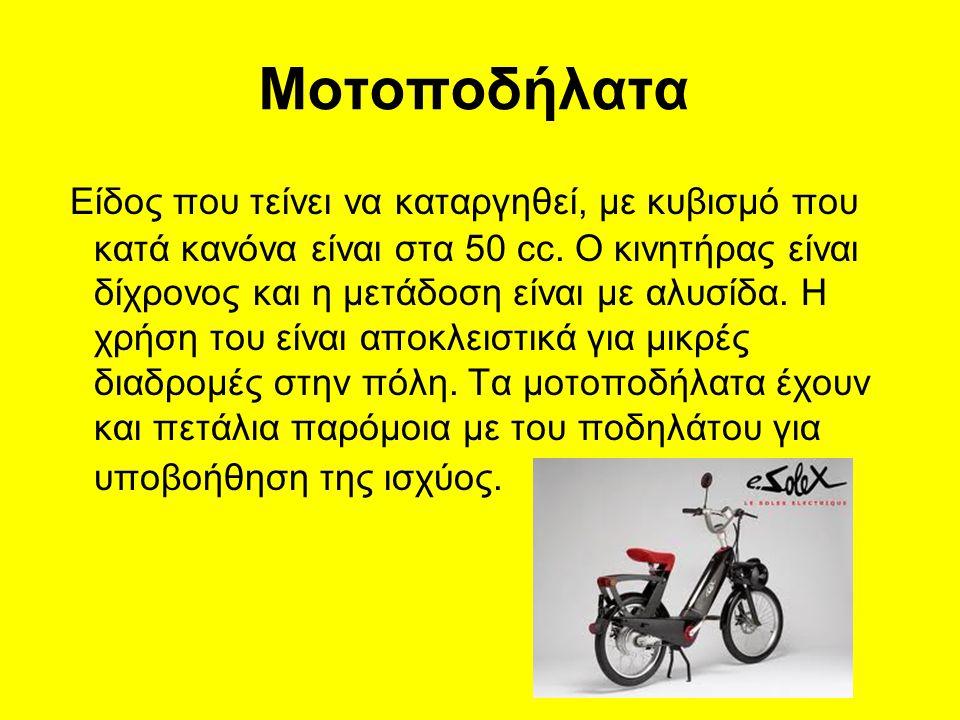 Μοτοποδήλατα Είδος που τείνει να καταργηθεί, με κυβισμό που κατά κανόνα είναι στα 50 cc.