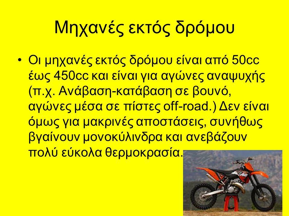 Μηχανές εκτός δρόμου Οι μηχανές εκτός δρόμου είναι από 50cc έως 450cc και είναι για αγώνες αναψυχής (π.χ. Ανάβαση-κατάβαση σε βουνό, αγώνες μέσα σε πί