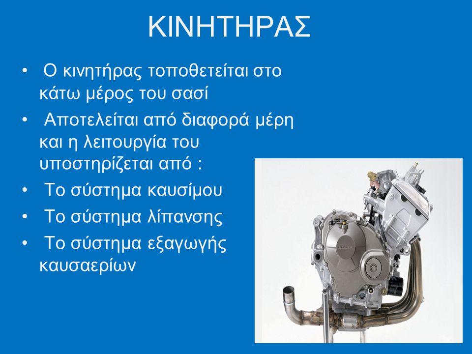 ΚΙΝΗΤΗΡΑΣ Ο κινητήρας τοποθετείται στο κάτω μέρος του σασί Αποτελείται από διαφορά μέρη και η λειτουργία του υποστηρίζεται από : Το σύστημα καυσίμου Το σύστημα λίπανσης Το σύστημα εξαγωγής καυσαερίων