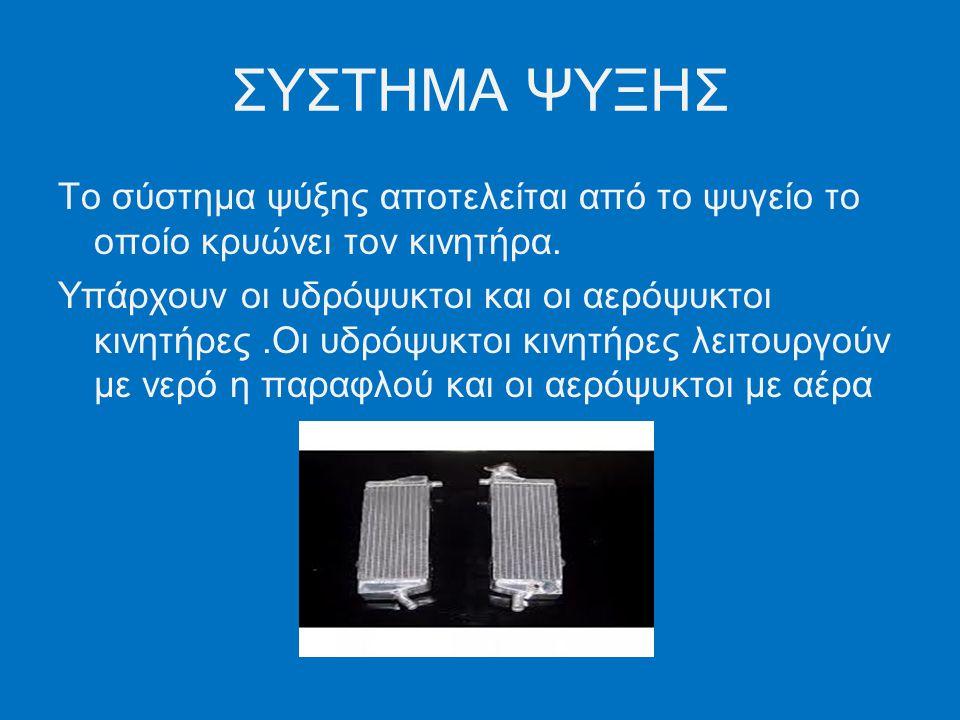 ΣΥΣΤΗΜΑ ΨΥΞΗΣ Το σύστημα ψύξης αποτελείται από το ψυγείο το οποίο κρυώνει τον κινητήρα. Υπάρχουν οι υδρόψυκτοι και οι αερόψυκτοι κινητήρες.Οι υδρόψυκτ