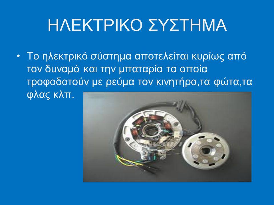 ΗΛΕΚΤΡΙΚΟ ΣΥΣΤΗΜΑ Το ηλεκτρικό σύστημα αποτελείται κυρίως από τον δυναμό και την μπαταρία τα οποία τροφοδοτούν με ρεύμα τον κινητήρα,τα φώτα,τα φλας κ