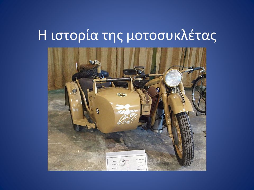 Η ιστορία της μοτοσυκλέτας