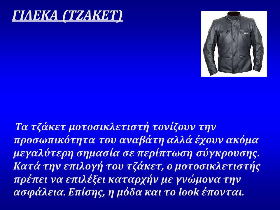 ΓΙΛΕΚΑ (ΤΖΑΚΕΤ) Τα τζάκετ μοτοσικλετιστή τονίζουν την προσωπικότητα του αναβάτη αλλά έχουν ακόμα μεγαλύτερη σημασία σε περίπτωση σύγκρουσης. Κατά την