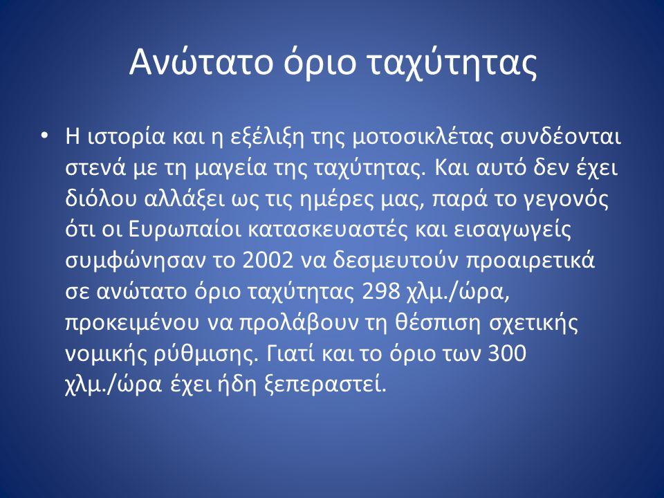 Πηγές πληροφοριών www.motosikletes.gr www.wikipedia.gr www.scooter.gr