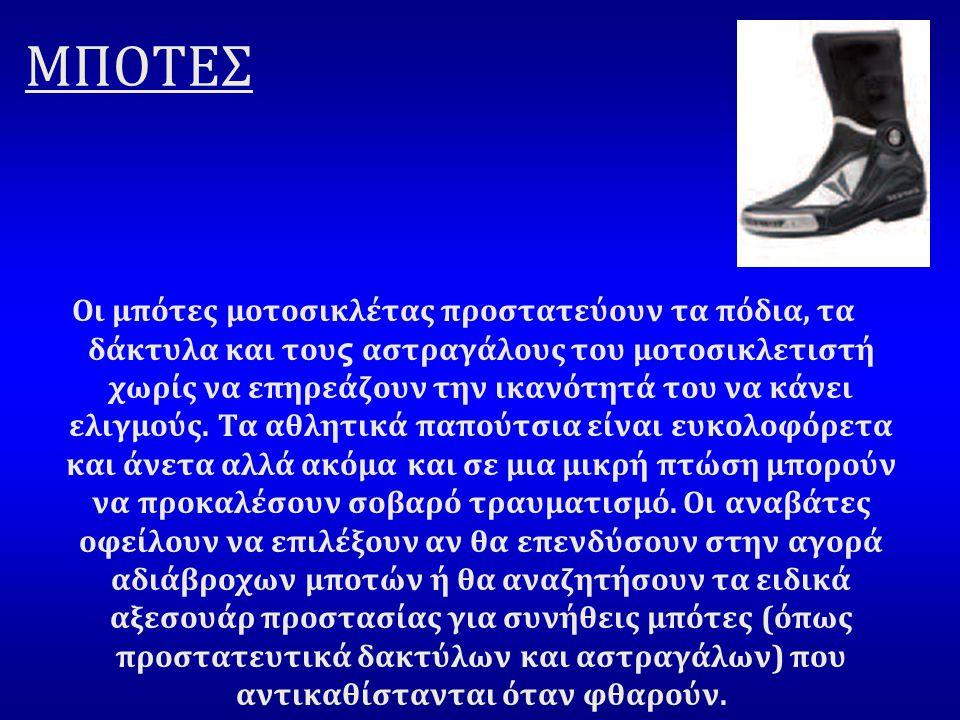 ΜΠΟΤΕΣ Οι μπότες μοτοσικλέτας προστατεύουν τα πόδια, τα δάκτυλα και του ς αστραγάλους του μοτοσικλετιστή χωρίς να επηρεάζουν την ικανότητά του να κάνει ελιγμούς.