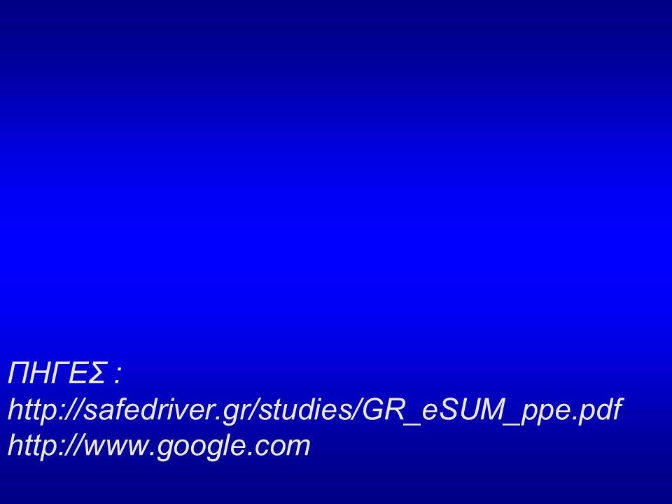 ΠΗΓΕΣ : http://safedriver.gr/studies/GR_eSUM_ppe.pdf http://www.google.com