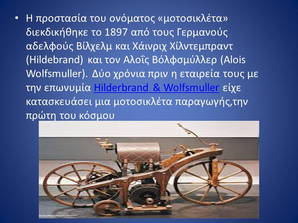 Η προστασία του ονόματος «μοτοσικλέτα» διεκδικήθηκε το 1897 από τους Γερμανούς αδελφούς Βίλχελμ και Χάινριχ Χίλντεμπραντ (Hildebrand) και τον Αλοΐς Βό