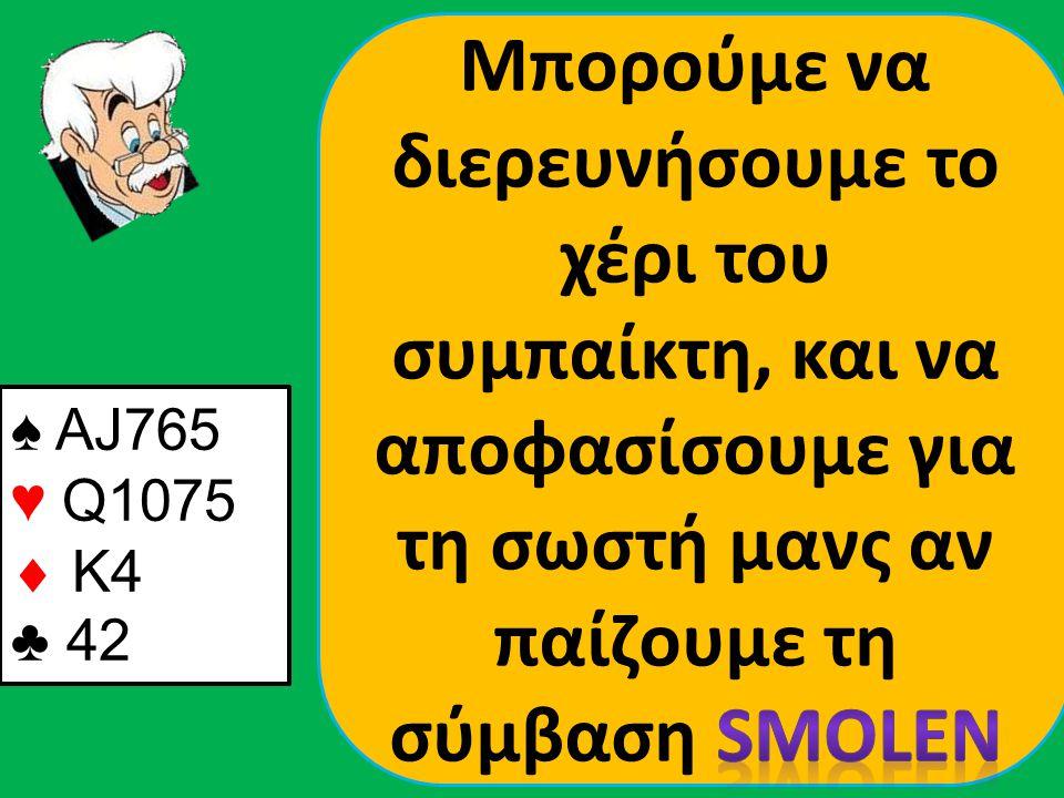 ♠ AJ765 ♥ Q1075  K4 ♣ 42