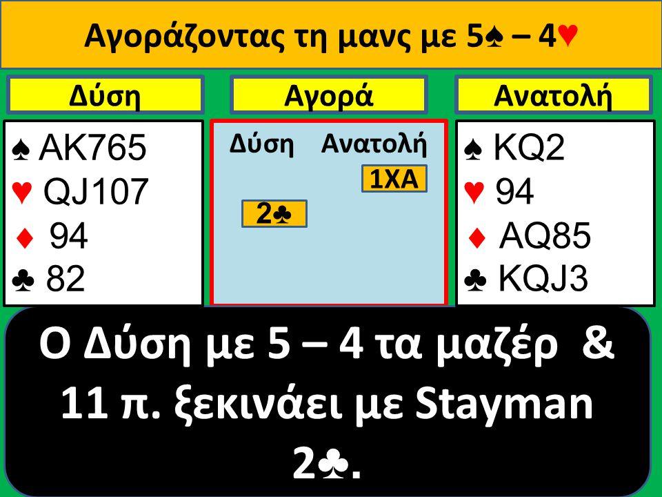 ΔύσηΑνατολήΑγορά Δύση Ανατολή 1ΧΑ 2♣ O Δύση με 5 – 4 τα μαζέρ & 11 π.