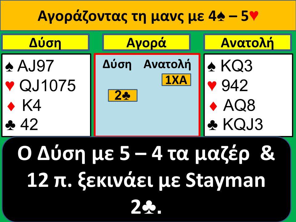 ♠ ΑJ97 ♥ QJ1075  Κ4 ♣ 42 Δύση ♠ ΚQ3 ♥ 942  AQ8 ♣ KQJ3 ΑνατολήΑγορά Δύση Ανατολή 1ΧΑ O Δύση με 5 – 4 τα μαζέρ & 12 π.