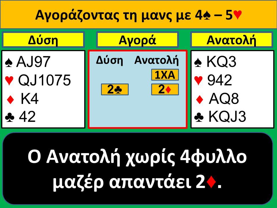 ♠ ΑJ97 ♥ QJ1075  Κ4 ♣ 42 Δύση ♠ ΚQ3 ♥ 942  AQ8 ♣ KQJ3 ΑνατολήΑγορά Δύση Ανατολή 1ΧΑ 2♣ 2♦2♦ O Ανατολή χωρίς 4φυλλο μαζέρ απαντάει 2 ♦.
