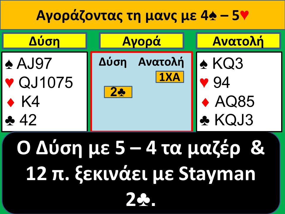 ♠ ΑJ97 ♥ QJ1075  Κ4 ♣ 42 ΔύσηΑνατολήΑγορά Δύση Ανατολή 1ΧΑ O Δύση με 5 – 4 τα μαζέρ & 12 π.