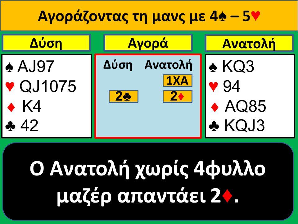 ♠ ΑJ97 ♥ QJ1075  Κ4 ♣ 42 Δύση Ανατολή Αγορά Δύση Ανατολή 1ΧΑ 2♣ 2♦2♦ O Ανατολή χωρίς 4φυλλο μαζέρ απαντάει 2 ♦.