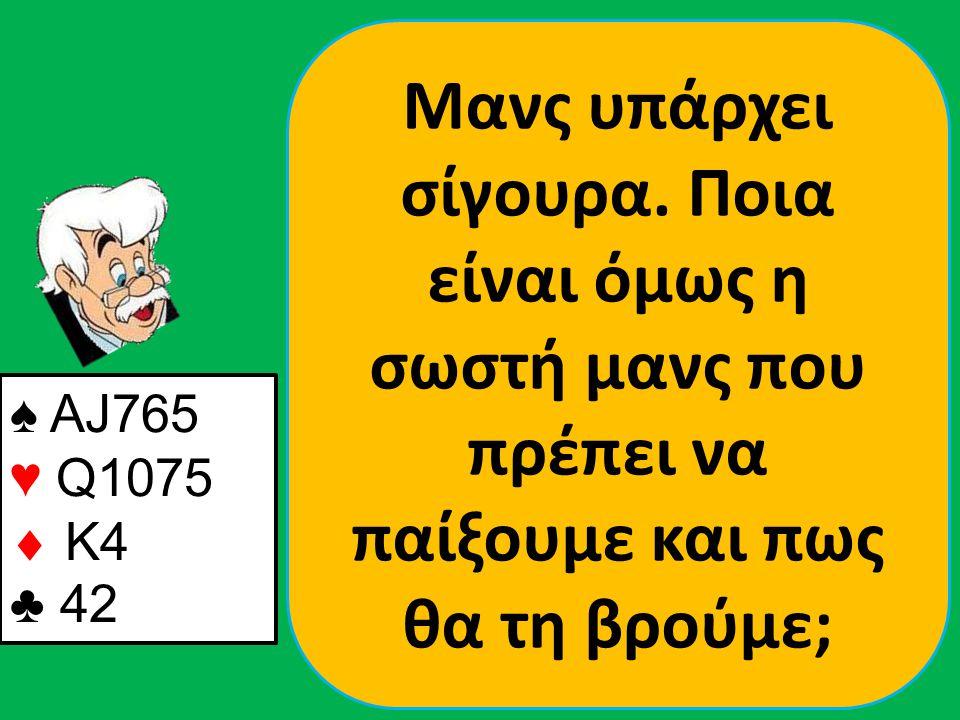 ♠ ΑJ97 ♥ QJ1075  Κ4 ♣ 42 Δύση ♠ ΚQ3 ♥ 942  AQ8 ♣ KQJ3 ΑνατολήΑγορά Δύση Ανατολή 1ΧΑ 2♣ 2♦2♦ 3♠ O Δύση αγοράζει με πήδημα στο επίπεδο τρία το τετράφυλλο της μαζέρ.