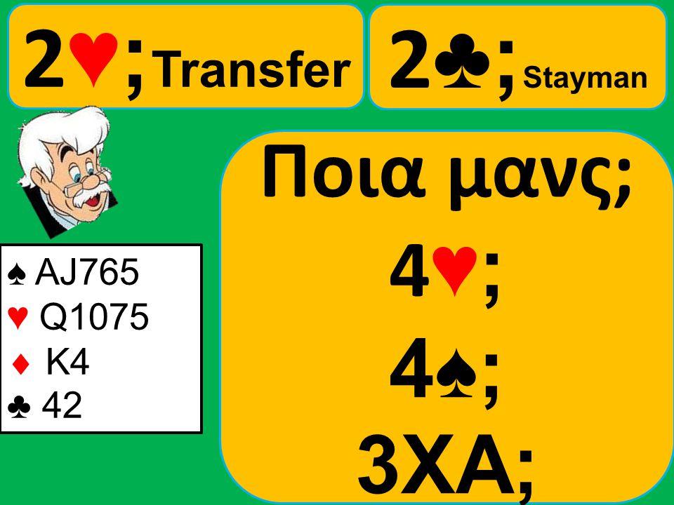 ♠ AJ765 ♥ Q1075  K4 ♣ 42 2 ♥; Transfer Ποια μανς; 4♥;4♥; 4♠; 3XA; 2 ♣; Stayman