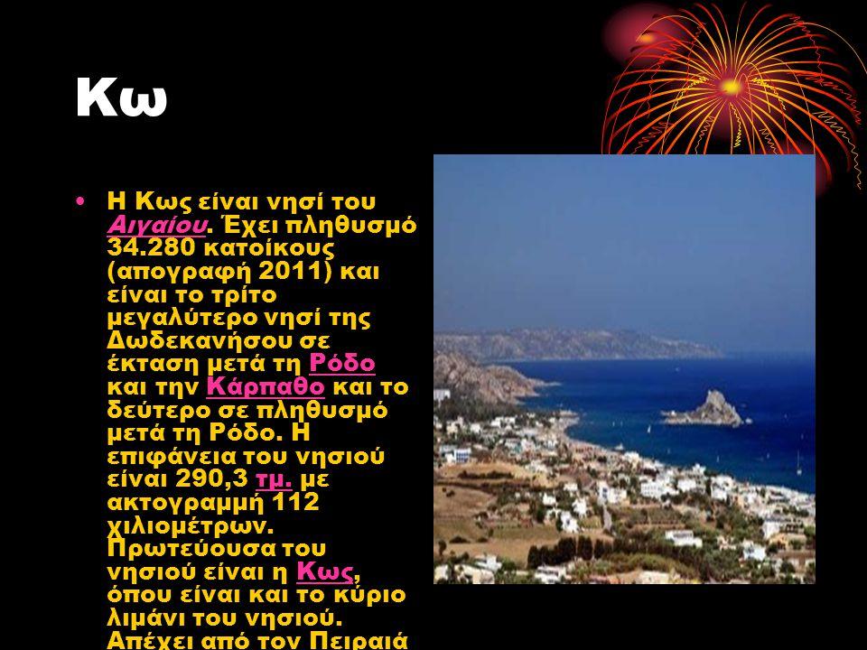 Κω Η Κως είναι νησί του Αιγαίου. Έχει πληθυσμό 34.280 κατοίκους (απογραφή 2011) και είναι το τρίτο μεγαλύτερο νησί της Δωδεκανήσου σε έκταση μετά τη Ρ