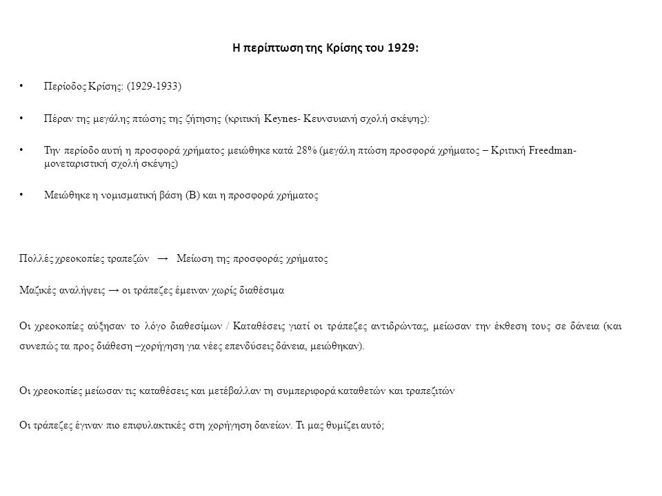 Η περίπτωση της Κρίσης του 1929: Περίοδος Κρίσης: (1929-1933) Πέραν της μεγάλης πτώσης της ζήτησης (κριτική Keynes- Κευνσυιανή σχολή σκέψης): Την περί