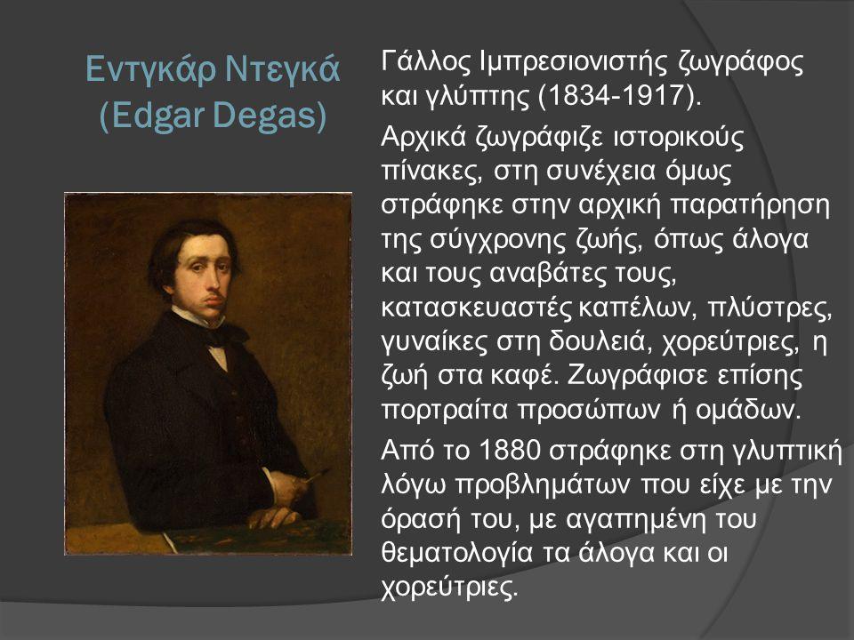 Εντγκάρ Ντεγκά (Edgar Degas) Γάλλος Ιμπρεσιονιστής ζωγράφος και γλύπτης (1834-1917).