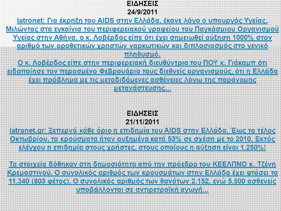 EIΔHΣEIΣ 24/9/2011 Iatronet: Για έκρηξη του AIDS στην Ελλάδα, έκανε λόγο ο υπουργός Υγείας.
