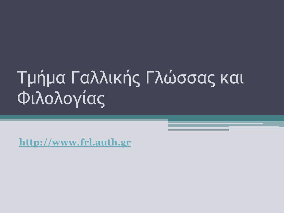 Τμήμα Γαλλικής Γλώσσας και Φιλολογίας http://www.frl.auth.gr
