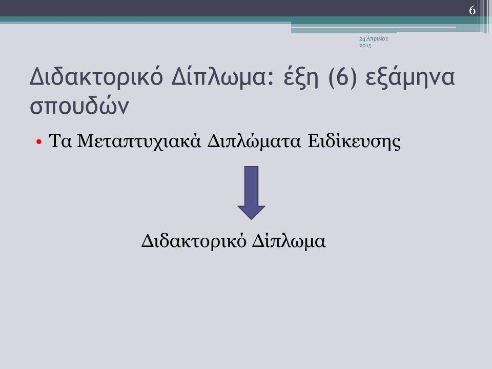 Διδακτορικό Δίπλωμα: έξη (6) εξάμηνα σπουδών Τα Μεταπτυχιακά Διπλώματα Ειδίκευσης Διδακτορικό Δίπλωμα 24 Απριλίου 2015 6
