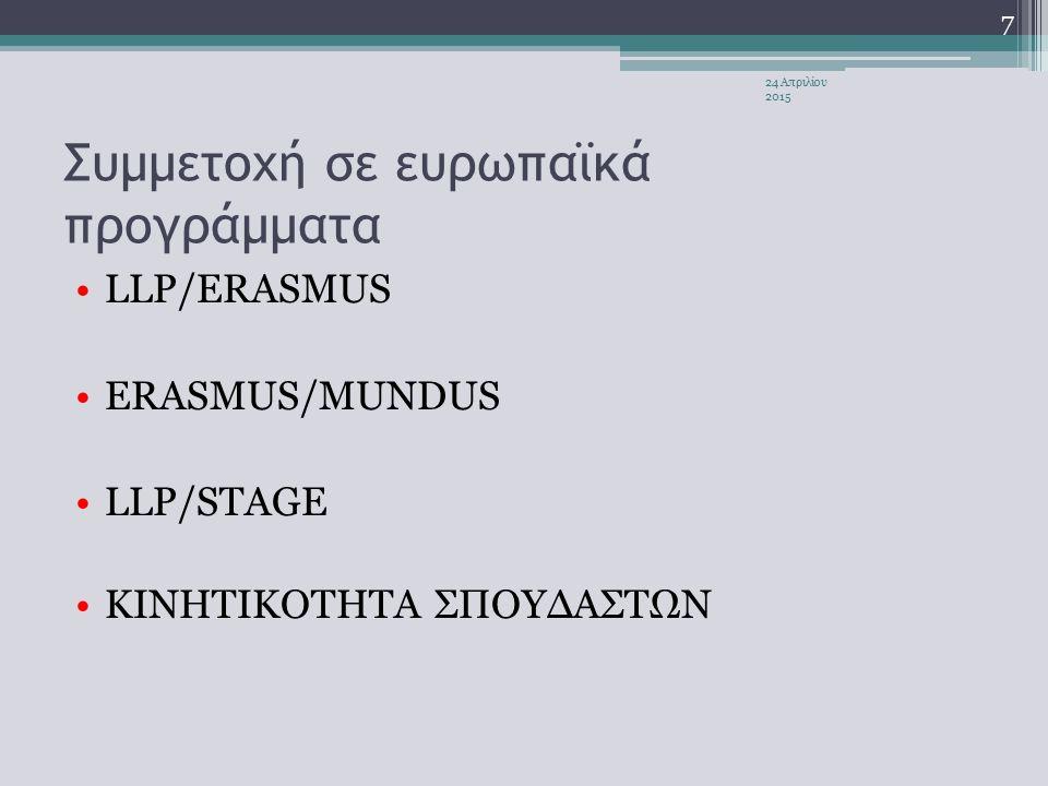 Συμμετοχή σε ευρωπαϊκά προγράμματα LLP/ERASMUS ERASMUS/MUNDUS LLP/STAGE ΚΙΝΗΤΙΚΟΤΗΤΑ ΣΠΟΥΔΑΣΤΩΝ 24 Απριλίου 2015 7