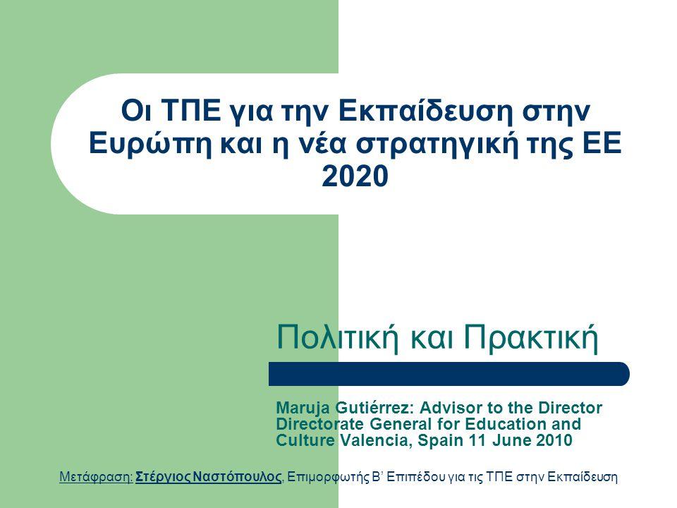 Οι ΤΠΕ για την Εκπαίδευση στην Ευρώπη Πολιτική Μια νέα ατζέντα: «Ευρώπη 2020» – Τρεις αλληλένδετες προτεραιότητες – Επτά εμβληματικές πρωτοβουλίες Μια ψηφιακή ατζέντα για την Ευρώπη – Επτά τομείς δράσης – Ψηφιακός αλφαβητισμός, δεξιότητες και ένταξη Το Ευρωπαϊκό Έτος Δημιουργικότητας και Καινοτομίας 2009: θετική και απαιτήσεις σχετικά με τις ΤΠΕ
