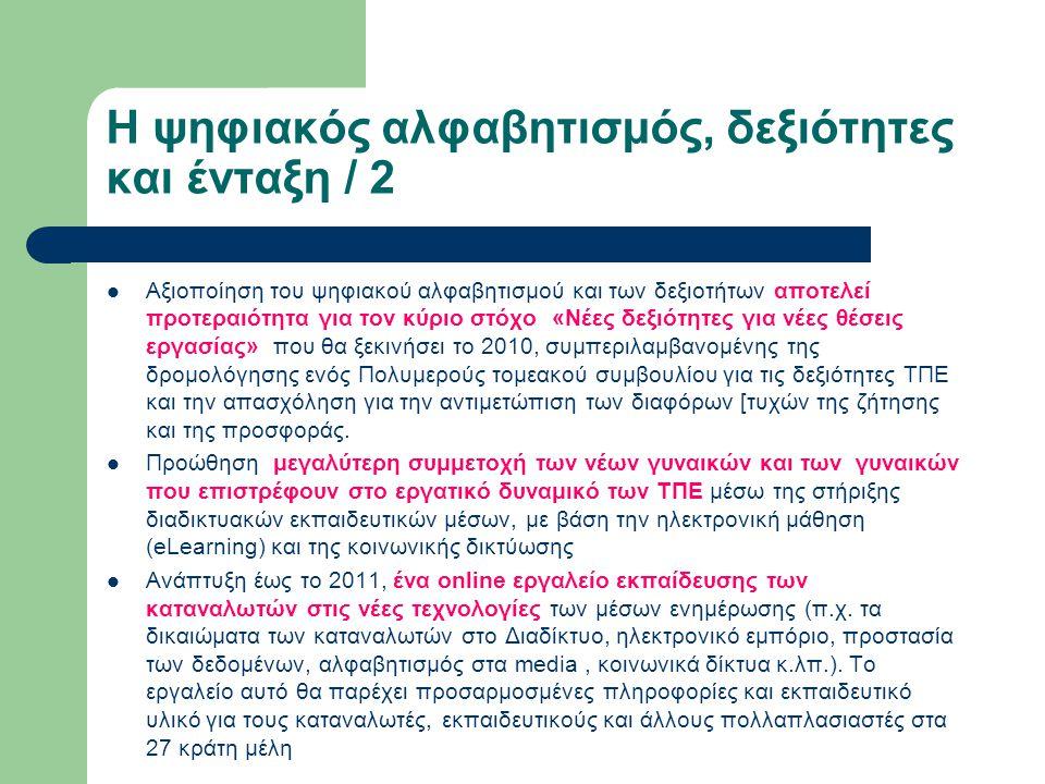 Η ψηφιακός αλφαβητισμός, δεξιότητες και ένταξη / 2 Αξιοποίηση του ψηφιακού αλφαβητισμού και των δεξιοτήτων αποτελεί προτεραιότητα για τον κύριο στόχο
