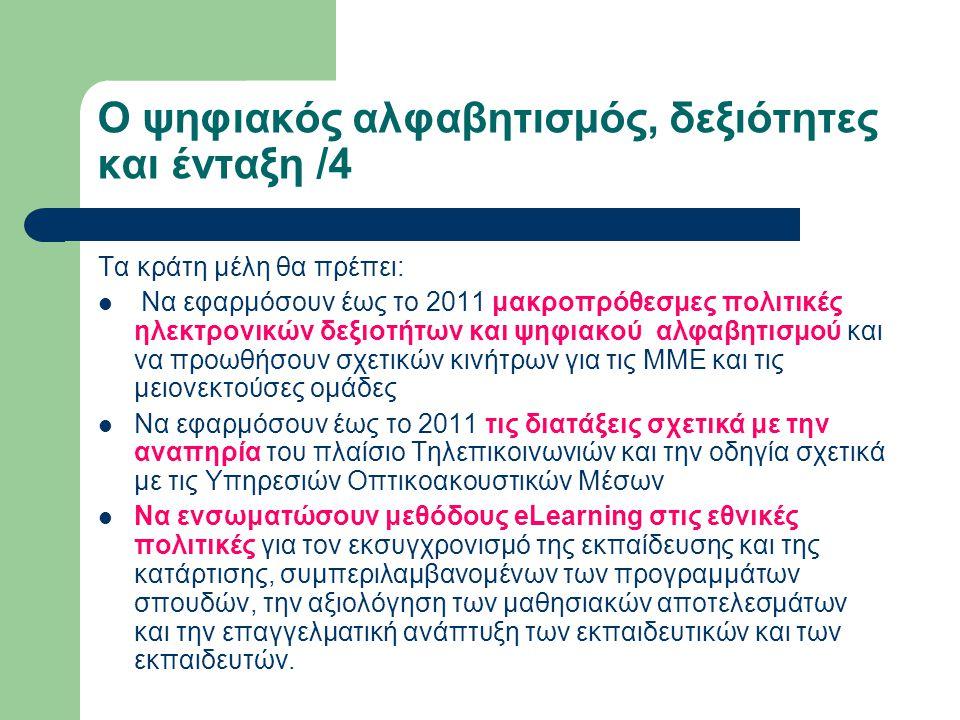 Ο ψηφιακός αλφαβητισμός, δεξιότητες και ένταξη /4 Τα κράτη μέλη θα πρέπει: Να εφαρμόσουν έως το 2011 μακροπρόθεσμες πολιτικές ηλεκτρονικών δεξιοτήτων