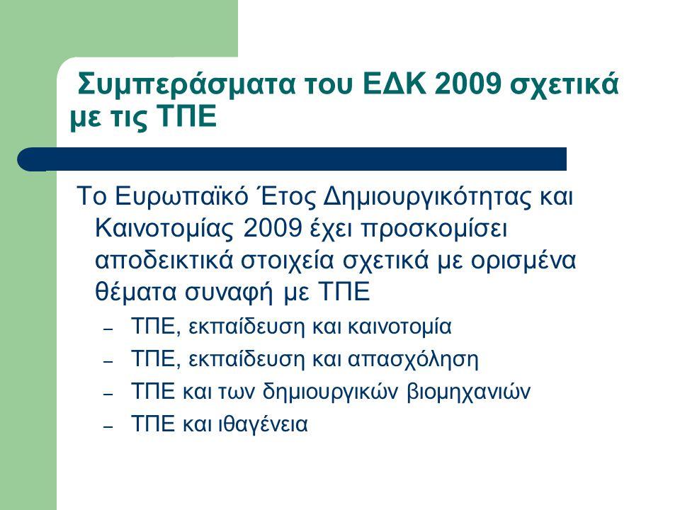 Συμπεράσματα του ΕΔΚ 2009 σχετικά με τις ΤΠΕ Το Ευρωπαϊκό Έτος Δημιουργικότητας και Καινοτομίας 2009 έχει προσκομίσει αποδεικτικά στοιχεία σχετικά με ορισμένα θέματα συναφή με ΤΠΕ – ΤΠΕ, εκπαίδευση και καινοτομία – ΤΠΕ, εκπαίδευση και απασχόληση – ΤΠΕ και των δημιουργικών βιομηχανιών – ΤΠΕ και ιθαγένεια