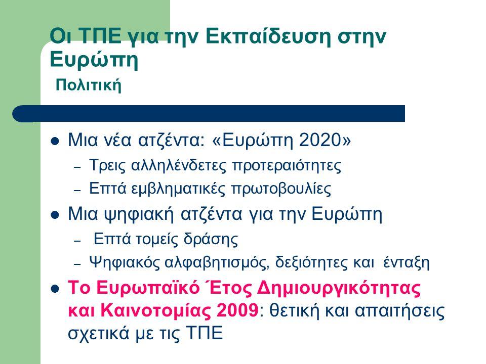 Οι ΤΠΕ για την Εκπαίδευση στην Ευρώπη Πολιτική Μια νέα ατζέντα: «Ευρώπη 2020» – Τρεις αλληλένδετες προτεραιότητες – Επτά εμβληματικές πρωτοβουλίες Μια
