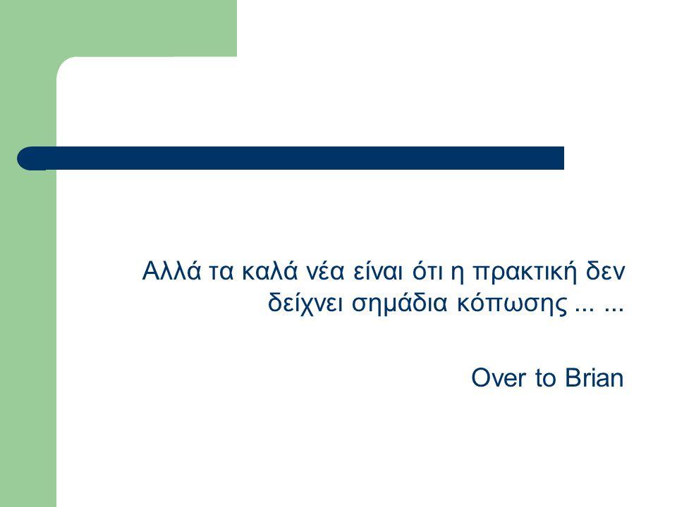 Αλλά τα καλά νέα είναι ότι η πρακτική δεν δείχνει σημάδια κόπωσης...... Over to Brian