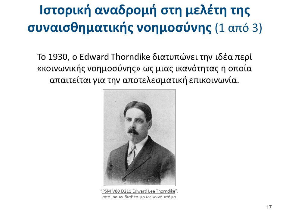 Ιστορική αναδρομή στη μελέτη της συναισθηματικής νοημοσύνης (1 από 3) Το 1930, ο Edward Thorndike διατυπώνει την ιδέα περί «κοινωνικής νοημοσύνης» ως