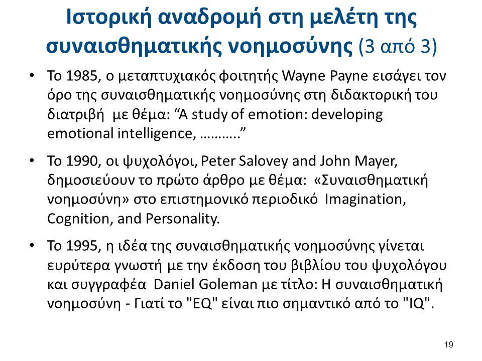 Ιστορική αναδρομή στη μελέτη της συναισθηματικής νοημοσύνης (3 από 3) Το 1985, ο μεταπτυχιακός φοιτητής Wayne Payne εισάγει τον όρο της συναισθηματική
