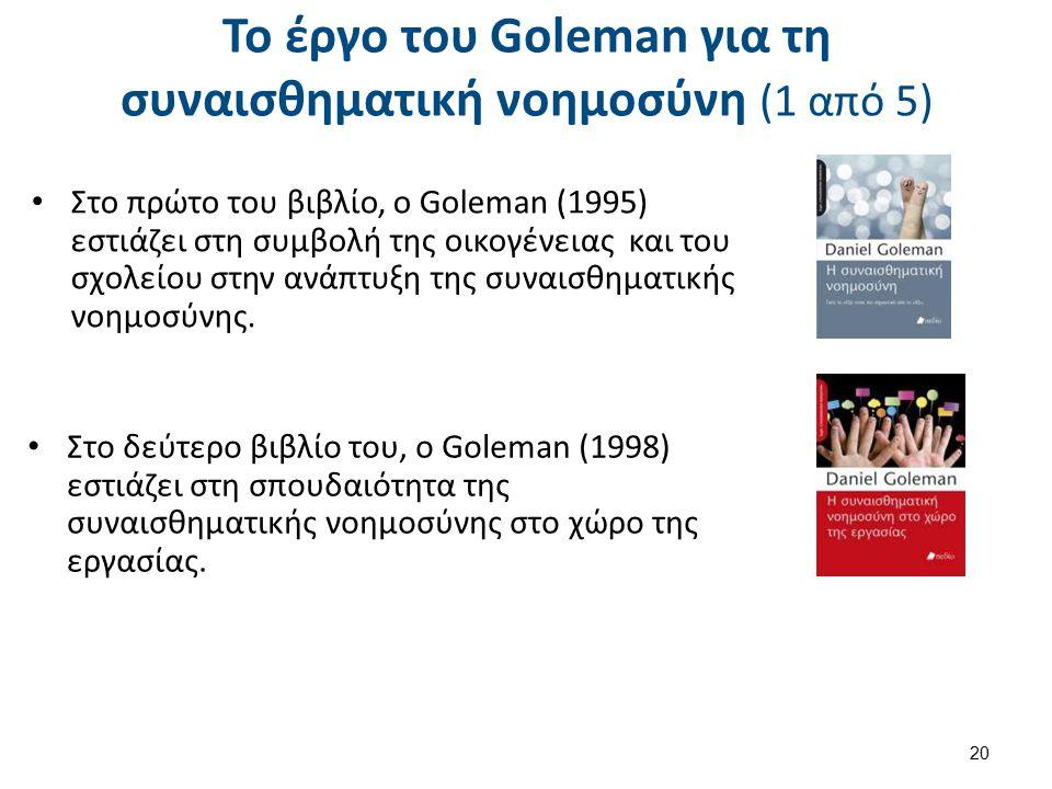 Το έργο του Goleman για τη συναισθηματική νοημοσύνη (1 από 5) Στο πρώτο του βιβλίο, ο Goleman (1995) εστιάζει στη συμβολή της οικογένειας και του σχολ