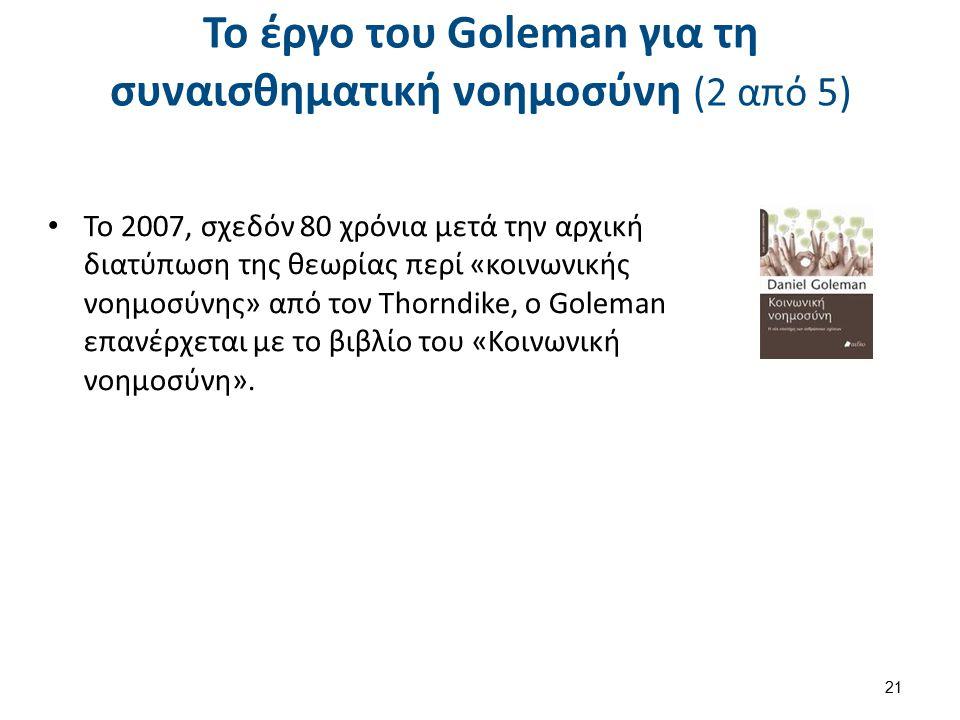 Το έργο του Goleman για τη συναισθηματική νοημοσύνη (2 από 5) To 2007, σχεδόν 80 χρόνια μετά την αρχική διατύπωση της θεωρίας περί «κοινωνικής νοημοσύ