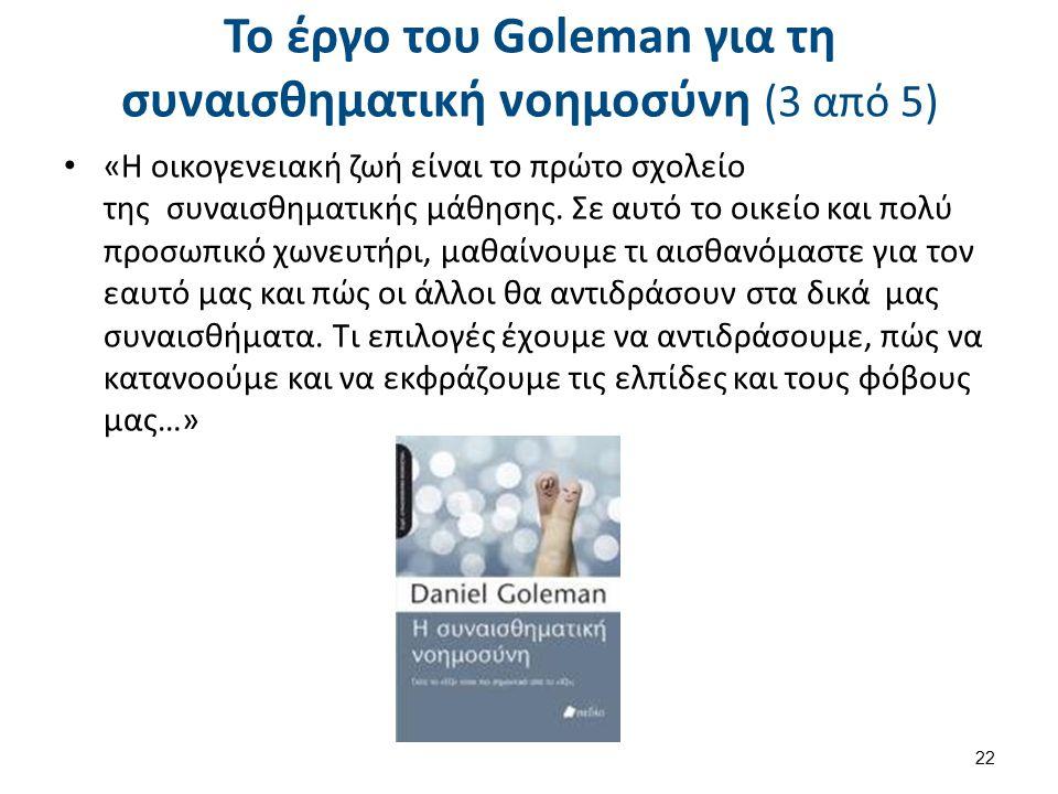 Το έργο του Goleman για τη συναισθηματική νοημοσύνη (3 από 5) «Η οικογενειακή ζωή είναι το πρώτο σχολείο της συναισθηματικής μάθησης. Σε αυτό το οικεί