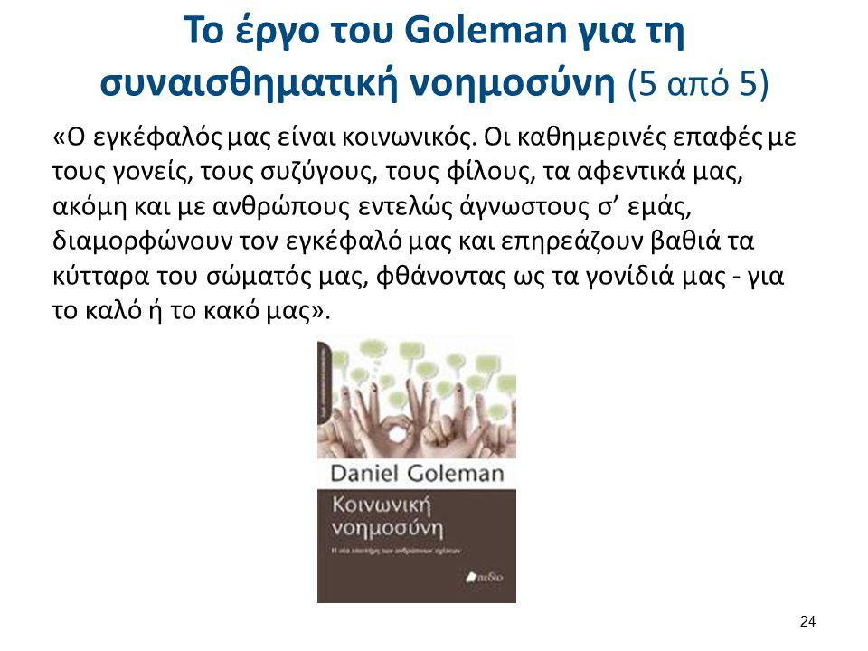 Το έργο του Goleman για τη συναισθηματική νοημοσύνη (5 από 5) «Ο εγκέφαλός μας είναι κοινωνικός. Οι καθημερινές επαφές με τους γονείς, τους συζύγους,