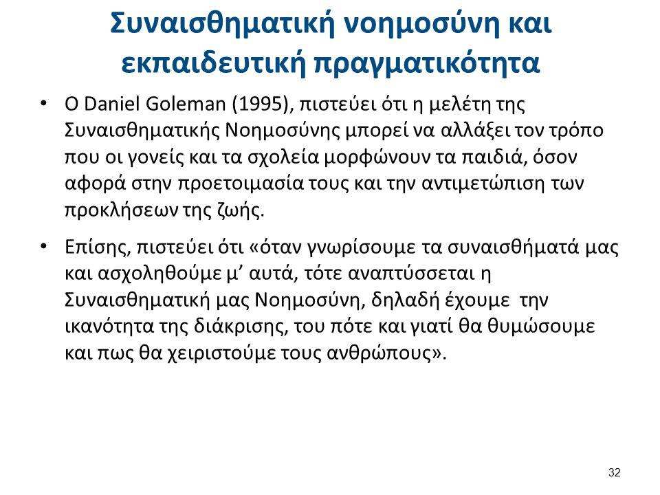 Συναισθηματική νοημοσύνη και εκπαιδευτική πραγματικότητα Ο Daniel Goleman (1995), πιστεύει ότι η μελέτη της Συναισθηματικής Νοημοσύνης μπορεί να αλλάξ