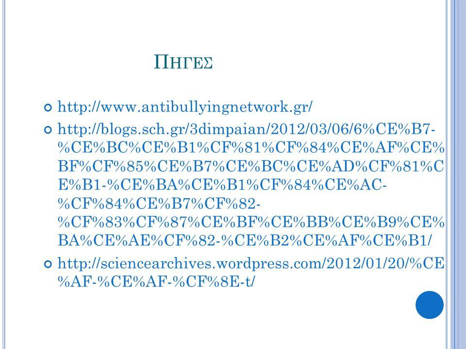 Π ΗΓΕΣ http://www.antibullyingnetwork.gr/ http://blogs.sch.gr/3dimpaian/2012/03/06/6%CE%B7- %CE%BC%CE%B1%CF%81%CF%84%CE%AF%CE% BF%CF%85%CE%B7%CE%BC%CE
