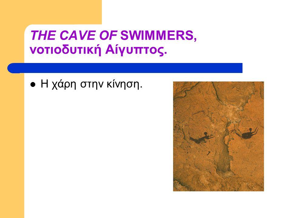 THE CAVE OF SWIMMERS, νοτιοδυτική Αίγυπτος. Η χάρη στην κίνηση.