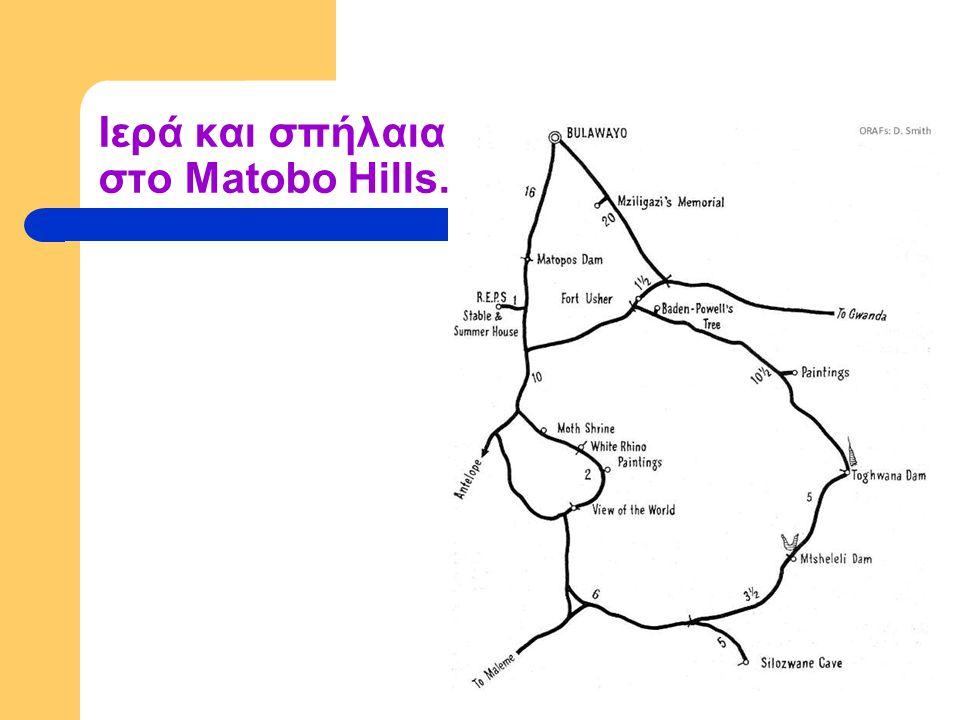 Ιερά και σπήλαια στο Matobo Hills.