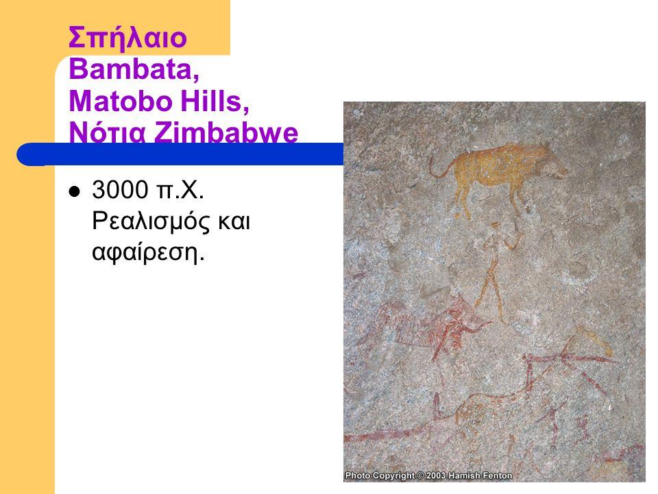 Σπήλαιο Bambata, Matobo Hills, Νότια Zimbabwe 3000 π.Χ. Ρεαλισμός και αφαίρεση.