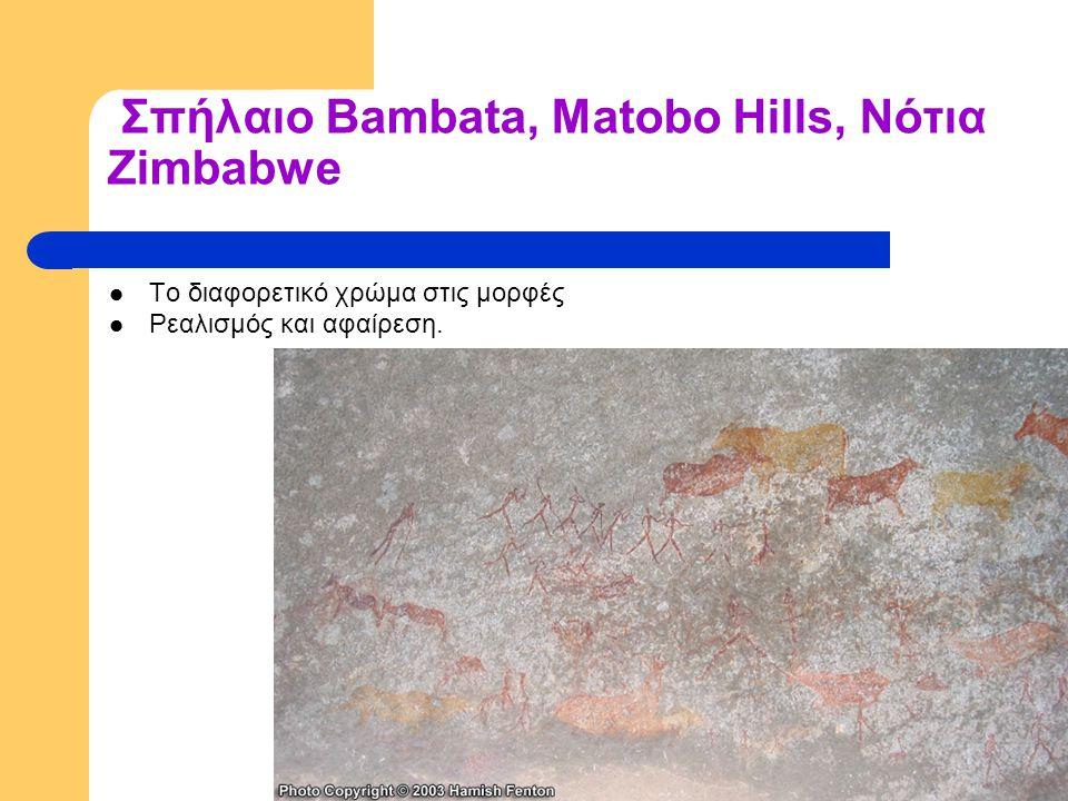 Σπήλαιο Bambata, Matobo Hills, Νότια Zimbabwe Το διαφορετικό χρώμα στις μορφές Ρεαλισμός και αφαίρεση.