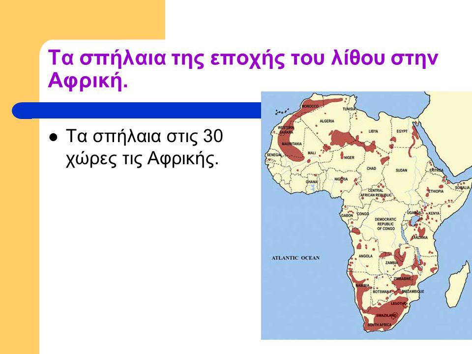 Τα σπήλαια της εποχής του λίθου στην Αφρική. Τα σπήλαια στις 30 χώρες τις Αφρικής.
