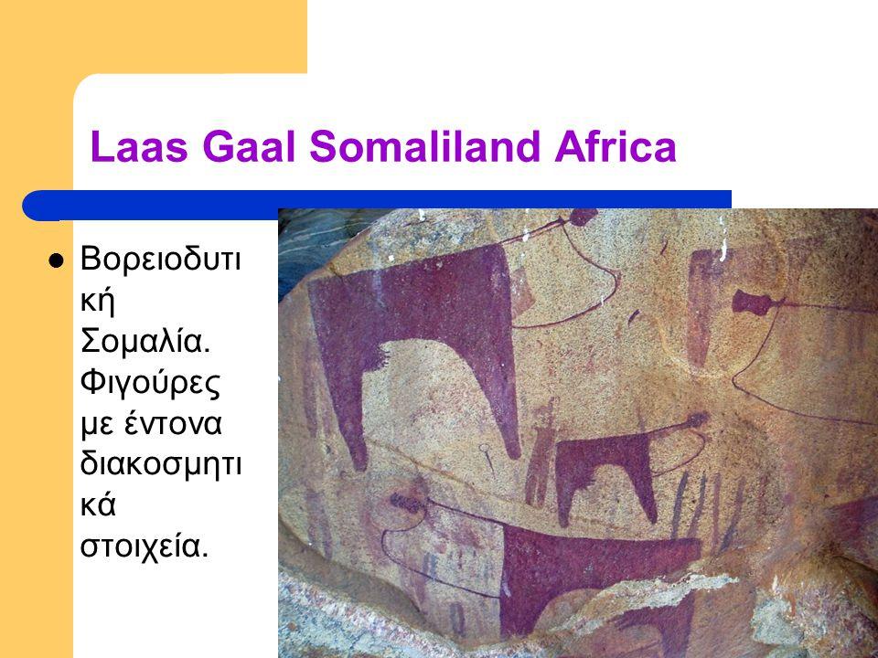 Laas Gaal Somaliland Africa Βορειοδυτι κή Σομαλία. Φιγούρες με έντονα διακοσμητι κά στοιχεία.
