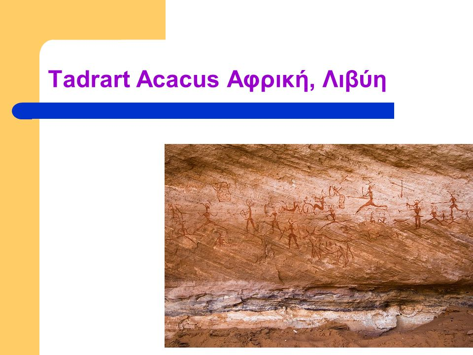 Tadrart Acacus Αφρική, Λιβύη