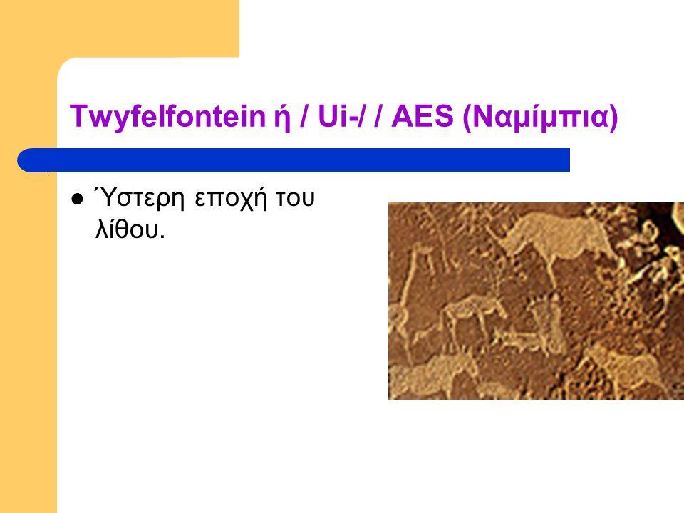 Twyfelfontein ή / Ui-/ / AES (Ναμίμπια) Ύστερη εποχή του λίθου.